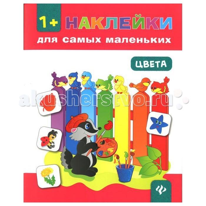 Феникс Книжка Наклейки для самых маленьких ЦветаКнижка Наклейки для самых маленьких ЦветаЧетвертое издание книжки с наклейками Цвета от компании Феникс - научит ребенка правильно называть различные цвета и правильно их отличать. Следуя простым инструкциям, которые могут прочитать родители, ребенок будет наклеивать на яркие и красочные рисунки соответствующие наклейки, исходя из их цвета и формы.  Основные характеристики:   Размер: 26 x 20 x 0.2 см Вес: 70 г<br>