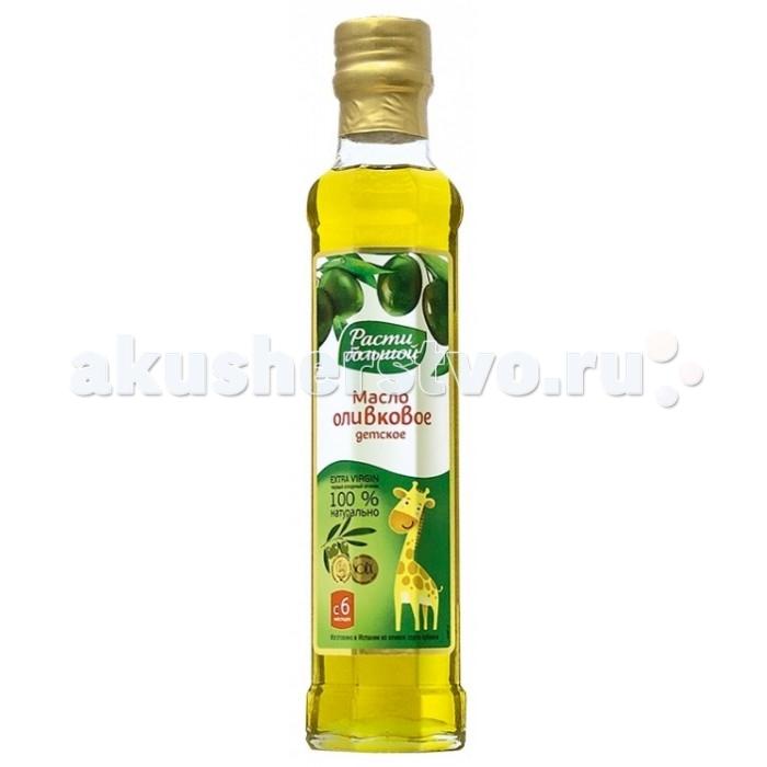 Расти большой Детское оливковое масло первого холодного отжима 250 мл от Акушерство