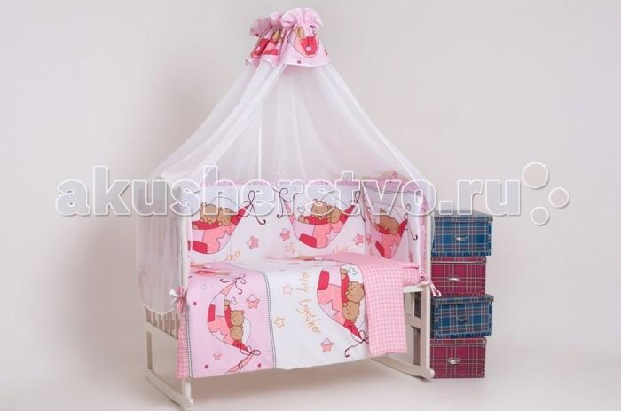 Комплект для кроватки Мой Ангелочек Дизайн № 7 (7 предметов)