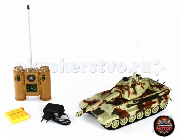 Пламенный мотор Танк на радиоуправлении King Tiger 1:28Танк на радиоуправлении King Tiger 1:28Радиоуправляемый танк бренда Пламенный мотор будет не безразличен любому мальчику, даже некоторым взрослым. Танк выполнен с потрясающей доскональностью к каждой детали на кузове и других, более мелких частях. Башня танка может вращаться направо и налево. Радиус действия пульта управления довольно высок и составляет целых 12 метров. Для имитации реалистичных действий предусмотрена возможность управления движением танка и башней одновременно. Регулируемая пушка опускается и поднимается. Кроме того танк преодолевает подъемы. Реалистичные световые и звуковые эффекты при стрельбе придают огромную долю реалистичности игрушке. Танк может двигаться: вправо, влево, вперед, назад, а также вращаться на месте.<br>