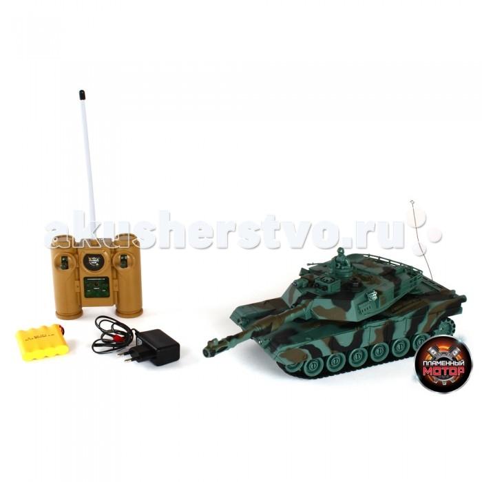 Пламенный мотор Танк на радиоуправлении Abrams M1A2 масштаб 1:28Танк на радиоуправлении Abrams M1A2 масштаб 1:28Радиоуправляемый танк Пламенный мотор Abrams М1А2 понравится не только малышам, но и взрослым любителям военной техники. Игрушка, выполненная из безопасного прочного пластика с элементами из металла, досконально воспроизводит модель легендарного американского танка Abrams М1А2 в масштабе 1/28. В комплект также входит навесной пулемёт и фигурка командира. Танк может двигаться вправо, влево, вперед и назад со скоростью 6 км/ч, а также вращаться на месте и преодолевать подъемы под углом 45 градусов. Башня танка может вращаться направо и налево на 320 градусов, а регулируемая пушка опускается и поднимается. Танк оснащен инфракрасной пушкой: при нажатии на кнопку выстрел на пульте управления на пушке загорается световой индикатор и раздается звук выстрела. Для имитации реалистичных действий предусмотрена возможность управления движением танка и башней одновременно. Радиус действия пульта управления составляет 12 метров. Реалистичные световые и звуковые эффекты.  Основные характеристики:   Масштаб - 1:28; Высокодетализированный кузов с навесным оборудованием; Световые эффекты при стрельбе; Реалистичные звуковые эффекты; Визуальные эффекты - отдача при выстреле; Преодолевает подъемы под углом 45°; Движение - вперед, назад, вправо, влево, круговое вращение на месте; Поворот башни вправо, влево на 320 градусов; Скорость - 6 км/ч; Демо-режим; Автооключение. Радиус действия пульта - 12 м; Время работы - 15-20 мин; Время зарядки - 4 часа.<br>