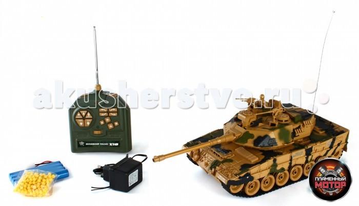 Пламенный мотор Танк на радиоуправлении Leopard 2 масштаб 1:18Танк на радиоуправлении Leopard 2 масштаб 1:18Радиоуправляемый танк Пламенный мотор Leopard 2 понравится не только малышам, но и взрослым любителям военной техники. Игрушка, выполненная из безопасного прочного пластика с элементами из металла, досконально воспроизводит легендарную модель немецкого танка Leopard 2 в масштабе 1/18. В комплект входят также 2 навесных пулемета и фигурка командира. Танк может двигаться вправо, влево, вперед и назад с тремя скоростями - 8 км/ч, 10 км/ч и 12 км/ч, а также вращаться на месте и преодолевать подъемы под углом 45 градусов. Башня танка может вращаться направо и налево на 320 градусов, а регулируемая пушка опускается и поднимается. Пневматическая пушка с улучшенной баллистической системой стреляет пластиковыми пульками и имеет прицельную дальность стрельбы 12 метров. При каждом выстреле танк откатывается назад как настоящий! Для имитации реалистичных действий предусмотрена возможность управления движением танка и башней одновременно.<br>