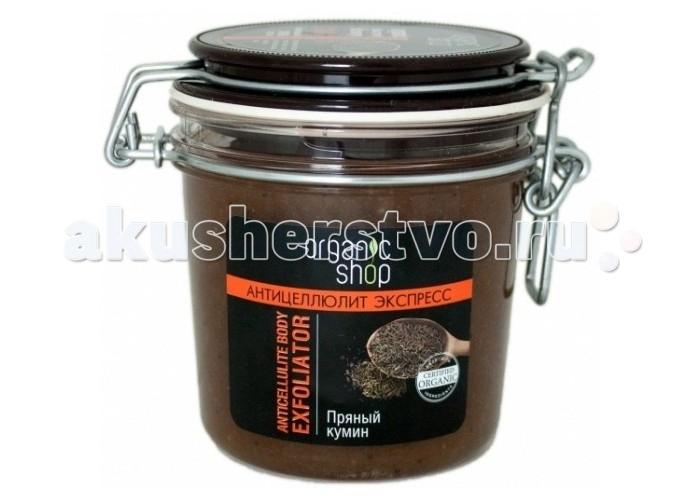 Organic shop Скраб для тела Пряный кумин антицеллюлитный 350 мл