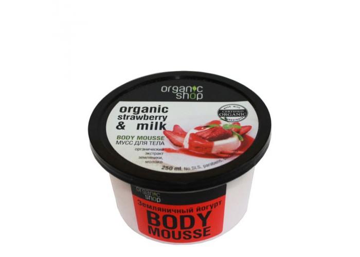 Organic shop Мусс для тела Земляничный йогурт 250 млМусс для тела Земляничный йогурт 250 млOrganic shop Мусс для тела Земляничный йогурт 250 мл увлажнит Вашу кожу, возвратив ей упругость и наполнив аппетитным ароматом лесной земляники.    Благодаря входящим в состав мусса натуральным экстрактам земляники и молока, ваша кожа будет излучать природную свежесть и энергию, а на ощупь будет бархатистой и нежной.Данный продукт не содержит силиконов, SLS , парабенов. Без синтетических отдушек и красителей, без синтетических консервантов.  Способ применения: нанесите на чистую сухую кожу лёгкими массирующими движениями, нежно втирая небольшое количество мусса.  Состав: органический экстракт лесной земляники, масло оливы, органическое масло абрикоса, масло иланг-иланга.<br>