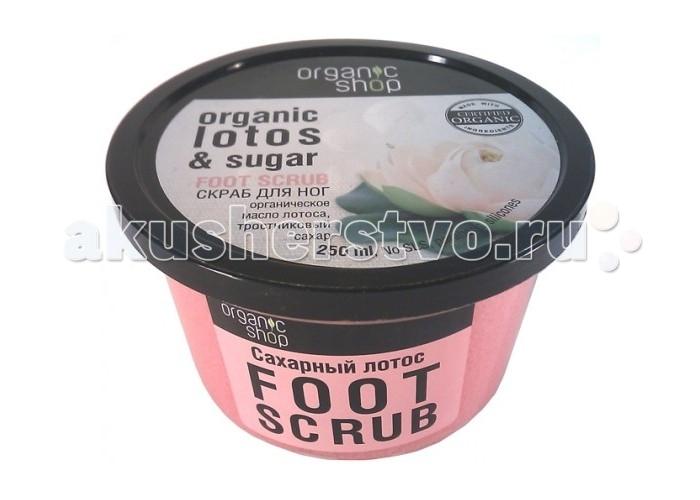 Organic shop Скраб для ног Сахарный лотос 250 мл