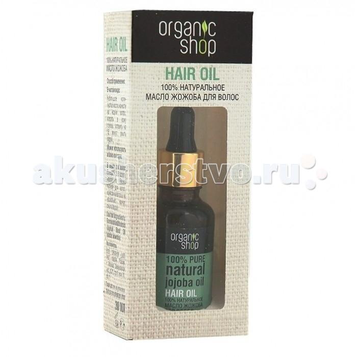 Organic shop Масло для волос Жожоба 30 мл