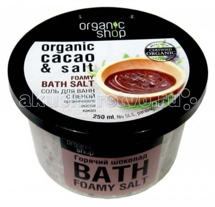 Organic shop Соль-пена для ванн Горячий шоколад 250 мл