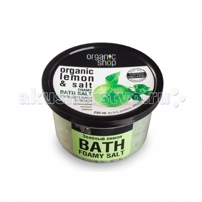 Organic shop Соль-пена для ванн Зеленый лимон 250 мл