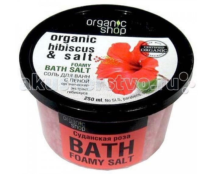 Organic shop Соль-пена для ванн Суданская роза 250 млСоль-пена для ванн Суданская роза 250 млOrganic shop Соль-пена для ванн Суданская роза 250 мл насладитесь прекрасным ароматом, принимая ванну с пеной и морской солью.   Органический экстракт гибискуса, входящий в состав соли, обладает прекрасными восстанавливающими свойствами, а морская соль питает и наполняет кожу полезными веществами, даруя ей красивый сияющий здоровьем вид.Данный продукт не содержит силиконов, SLS, парабенов. Без синтетических отдушек и красителей, без синтетических консервантов.    Способ применения: 4 столовые ложки растворите во всем объёме ванны. Температура воды в ванне должна быть около 36-38 градусов. Продолжительность приёма процедуры – 10-15 минут.<br>