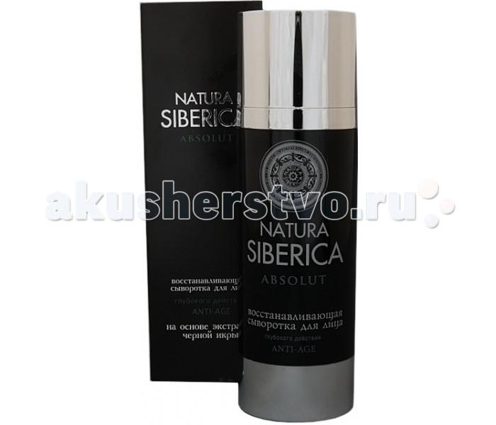 Natura Siberica Восстанавливающая сыворотка для лица Absolut 30 мл