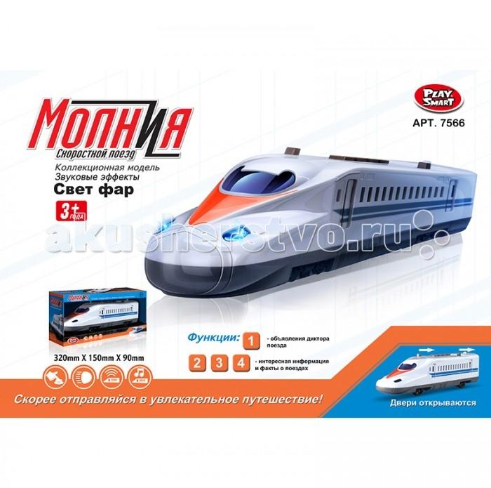 Play Smart Скоростной поезд МолнияСкоростной поезд МолнияPlay Smart Скоростной поезд Молния придется по душе всем любителям поездов.  Особенности: Любознательный малыш может открыть дверцы поезда, и заглянув внутрь игрушки, увидеть реалистичные детали салона.  У поезда светятся фары и присутствуют звуковые эффекты.  Играя с красивой игрушкой, ребенок узнает много интересной информации о поездах, услышит объявления диспетчера.  Движение поезда осуществляется при помощи встроенного инерционного механизма. Выполненная из хорошего пластика модель белого цвета с черной полосой по низу привлечет внимание взрослых и малышей.<br>