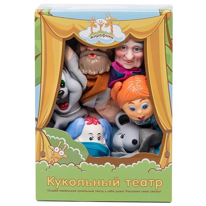 Жирафики Кукольный Театр Репка (6 кукол)Кукольный Театр Репка (6 кукол)Жирафики Кукольный Театр Репка. Кукольный театр как и раньше сейчас достаточно востребован. И по популярности не уступает ни цирковым, ни театральным представлениям. Детки с удовольствием смотрят кукольные постановки, кричат, когда герой в опасности, подсказывают куда бежать или помогают добрым персонажам решить трудные задачки.  Можно придумать свою историю и развернуть интересную захватывающую игру. В процессе игры у ребенка развивается мелкая моторика рук, фантазия и творческие способности.  Развивает: мелкую моторику фантазию и творческие способности зрительное и слуховое восприятие  Размеры: 20х7х29 см<br>
