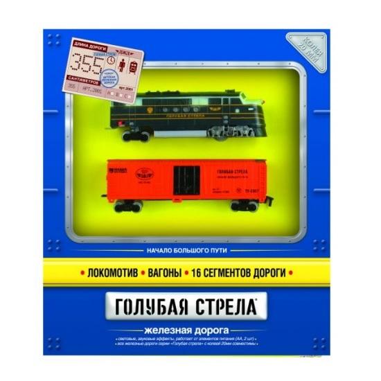 Железные дороги Голубая стрела Тепловоз с вагончиком 355 см 87122