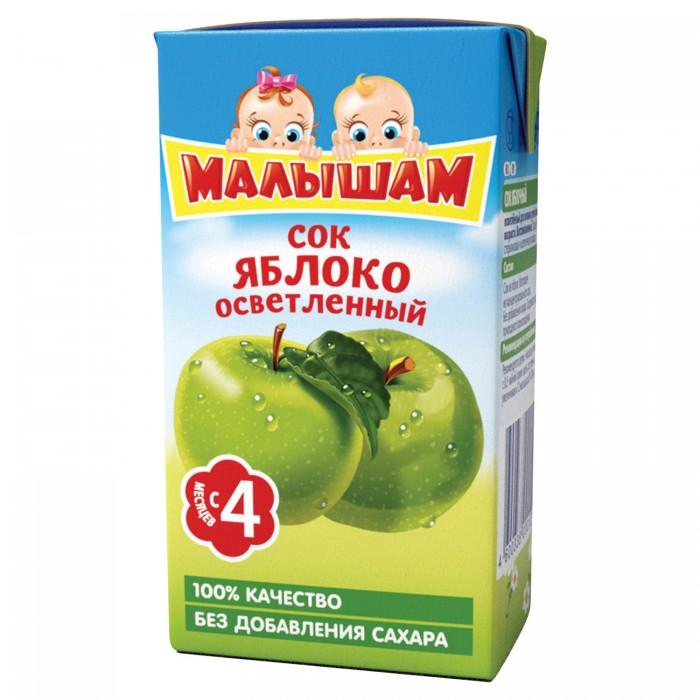 ФрутоНяня Малышам Сок яблочный осветленный с 4 мес. 125 млМалышам Сок яблочный осветленный с 4 мес. 125 млФрутоНяня Малышам Сок яблочный осветленный с 4 мес. 125 мл (тетра пак)  Введение соков в детский рацион рекомендуется начинать именно с яблочного сока.  Яблоко содержит огромное полезных веществ, прежде всего витамина С и пектинов. Усиливает кроветворение, выводит камни из почек, очищает организм от токсинов, снижает уровень холестерина в крови, регулирует углеводный обмен, восстанавливает кишечную флору.   Яблоко — кладовая витаминов и минералов, стимулирует выработку пищеварительных элементов и повышает аппетит.  ВОЗ рекомендует исключительно грудное вскармливание в первые шесть месяцев и последующее введение прикорма при продолжении грудного вскармливания. Проконсультируйтесь с педиатром, когда вводить в рацион Вашего ребенка пюре и соки, подходящие для первого прикорма.   Продукт рекомендован для детей старше 4 месяцев. Сок вводится в рацион ребенка постепенно, начиная с 1 чайной ложки, увеличивая за 5-7 дней до 60-100 г в день.  Состав: яблочный сок яблочное пюре. Без добавления консервантов, красителей и искусственных добавок. Без добавления сахара, крахмала. Улучшает аппетит.<br>