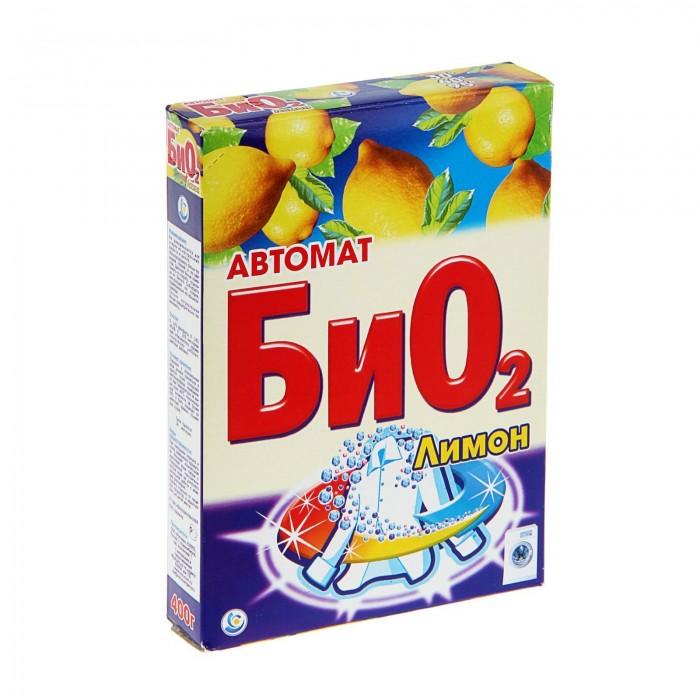 БиО2 Стиральный порошок Автомат Лимон 400 г