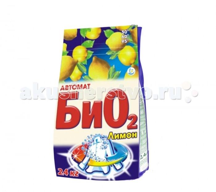 БиО2 Стиральный порошок Автомат Лимон 2.4 кг