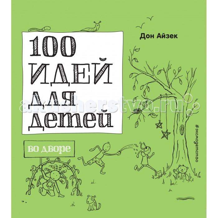Эксмо Книжка 100 идей для детей во дворе