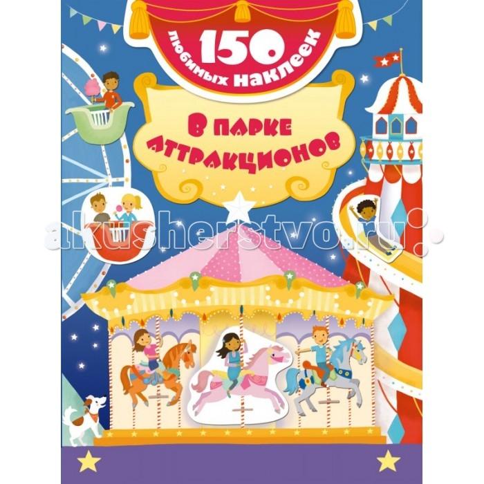 Эксмо Книжка 150 любимых наклеек В парке аттракционов