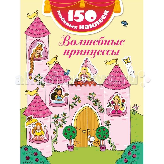 Эксмо Книжка 150 любимых наклеек Волшебные принцессыКнижка 150 любимых наклеек Волшебные принцессыКнига с наклейками Волшебные принцессы - это замечательная и очень красивая книга, которая наверняка понравится любой девочке. 150 наклеек с разными принцессами и множеством деталей их волшебного мира (от нарядов до любимых собачек и цветочных гирлянд) обязательно разбудят фантазию девочки и увлекут ее минимум на несколько часов, а то и на несколько вечеров.  Основные характеристики:   Размер: 21 х 28 х 0.5 см Вес: 0,168 кг<br>