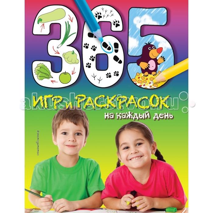 Раскраска Эксмо 365 игр и раскрасок на каждый день365 игр и раскрасок на каждый деньСборник увлекательных игр, раскрасок и развивающих заданий для мальчиков и девочек. Книга позволит не только замечательно провести время, но и кое-чему научиться:  решать логические и пространственные задачки, развить внимание благодаря специальным заданиям, рисовать по точкам, считать и даже решать головоломки-судоку — и все это с удовольствием, без утомительных занятий. В книге ДЕЙСТВИТЕЛЬНО собраны 365 раскрасок, графических игр и логических головоломок, и этого количества игр и раскрасок хватит, чтобы надолго развлечь любого ребенка старшего дошкольного возраста  Основные характеристики:   Размер: 19.7 х 25.5 х 1.5 см Вес: 0,445 кг<br>
