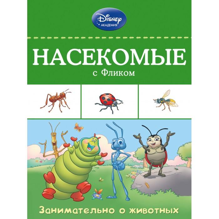 Эксмо Книжка Занимательно о животных Насекомые с ФликомКнижка Занимательно о животных Насекомые с ФликомВ этой книге – весёлая история о приключениях муравья Флика и других героев Disney, любопытные факты о насекомых, яркие и красочные иллюстрации, а также раздел для закрепления полученных знаний. Прочитав её, малыш не только узнает много интересного, но и разовьёт познавательные способности и структурное мышление, а также получит первый опыт работы с энциклопедической литературой. Издание предназначено для детей младшего школьного возраста.  Основные характеристики:   Размер: 21 х 28 х 0.5 см Вес: 0,150 кг<br>