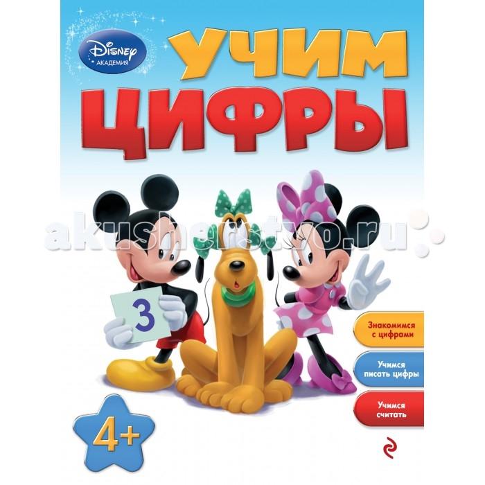 Эксмо Книжка Учим цифры 4+Книжка Учим цифры 4+Занимаясь по этой книге, ребёнок познакомится с цифрами и научится их писать, а также считать в пределах десяти. А любимые герои Disney с удовольствием придут малышу на помощь!  Основные характеристики:   Размер: 21 х 28 х 0.5 см Вес: 0,175 кг<br>