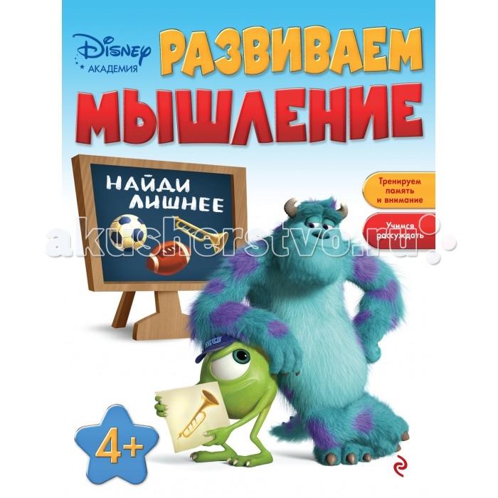 Эксмо Книжка Развиваем мышление 4+Книжка Развиваем мышление 4+Занимаясь по этой книге, ребёнок не только весело проведет время в компании любимых героев мультфильма Disney/Pixar Университет Монстров, но и потренирует память и внимание, научится сравнивать и классифицировать различные предметы, а также логически рассуждать и делать самостоятельные выводы. Издание предназначено для детей старшего дошкольного возраста.  Основные характеристики:   Размер: 21 х 28 х 0.5 см Вес: 0,156 кг<br>