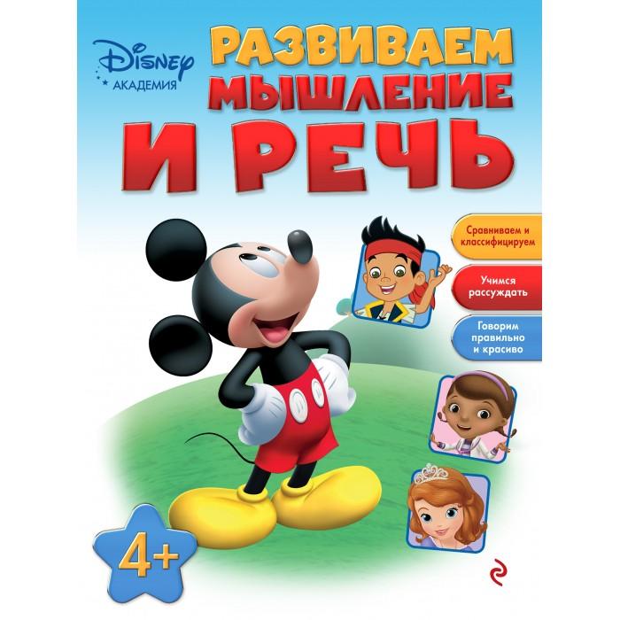 Эксмо Книжка Развиваем мышление и речь 4+Книжка Развиваем мышление и речь 4+Занимаясь по этой книге, ребёнок не только весело проведёт время в компании персонажей мультсериалов Disney София Прекрасная, Джейк и пираты Нетландии, Доктор Плюшева и Клуб Микки Мауса, но и потренирует мыслительные навыки и обогатит свой словарный запас. Он научится сравнивать и классифицировать предметы и явления по различным признакам, соотносить причины и следствия, ориентироваться в пространстве, самостоятельно рассуждать, а также связно и последовательно излагать свои мысли. А любимые герои с удовольствием придут малышу на помощь. Издание предназначено для детей старшего дошкольного возраста.  Основные характеристики:   Размер: 21 х 28 х 0.5 см Вес: 0,140 кг<br>