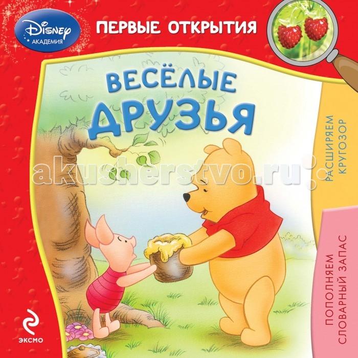 Эксмо Книжка Первые открытия Весёлые друзья