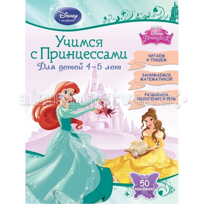 Эксмо Книжка Учимся с Принцессами для детей 4-5 летКнижка Учимся с Принцессами для детей 4-5 летЗанимаясь по этому пособию, дошкольники приобретут знания, умения и навыки, соответствующие их возрасту: научатся писать буквы и цифры, читать простые тексты, ориентироваться в пространстве и считать в пределах 10, а также разовьют логику. А Принцессы Disney с удовольствием составят им компанию! Издание предназначено для детей старшего дошкольного возраста.  Основные характеристики:   Размер: 21 х 28 х 0.7 см Вес: 0,180 кг<br>