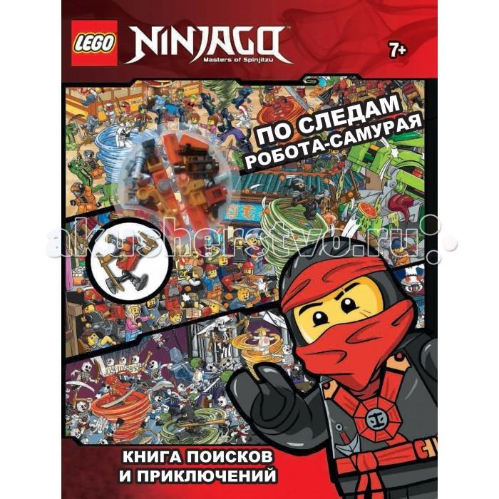 Конструктор Эксмо По следам Робота-самураяПо следам Робота-самураяВ этой удивительной книге ты найдешь забавные, насыщенные событиями сценки из удивительного мира LEGO Ninjago. Ищи неуправляемого Робота-самурая на каждой странице, находи отличия и не забудь обратить внимание на множество других классных вещей! Эта книга поможет тебе узнать многое о потрясающем мире Ниндзяго!  Основные характеристики:   Размер: 21 х 28 х 0.5 см Вес: 0,170 кг<br>