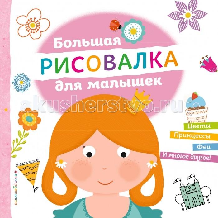 Раскраска Эксмо Большая рисовалка для малышекБольшая рисовалка для малышекСерия Большие книги раскрасок и рисовалок для малышей создана специально для маленьких детей, которые только познают окружающий мир и учатся различать цвета и предметы. Большая рисовалка для малышек ориентирована на девочек. Здесь они найдут картинки принцесс, сказочных замков, фей и многое другое.  Книга гарантированно подарит девочка много приятных минут и поможет им получить необходимые знания и навыки! С ее помощью ребенок научится не заходить за края рисунка и аккуратно раскрашивать картинки, рисовать по точкам, по клеточкам и по цветному образцу. Большой объем, удобный для малыша формат, плотная белая бумага, которая отлично подходит для раскрашивания не только карандашами и красками, но и фломастерами, обложка с выборочным лаком не оставят равнодушным ни одной маленькой художницы!  Основные характеристики:   Размер: 21 х 21 х 0.5 см Вес: 0,287 кг<br>