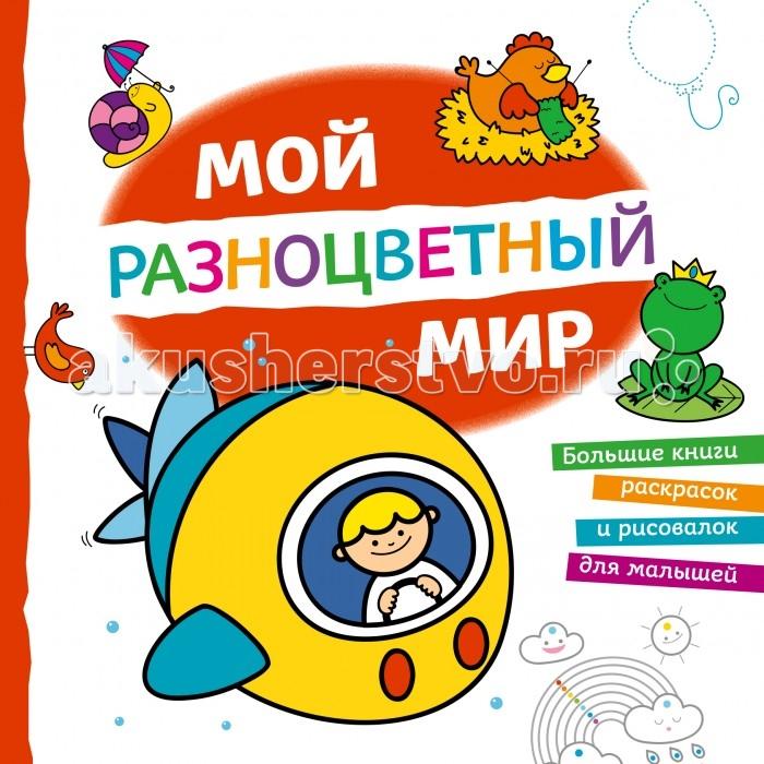 Раскраска Эксмо Мой разноцветный мирМой разноцветный мирСерия Большие книги раскрасок и рисовалок для малышей создана специально для маленьких детей, которые только познают окружающий мир и учатся различать цвета и предметы. Мой разноцветный мир — первая книга из этой серии. Она гарантированно подарит малышу много приятных минут и поможет ему получить необходимые знания и навыки! С ее помощью ребенок научится не заходить за края рисунка и аккуратно раскрашивать картинки, рисовать по точкам, по цветовому коду и цветному образцу. Большой объем, удобный для малыша формат, плотная белая бумага, которая отлично подходит для раскрашивания не только карандашами и красками, но и фломастерами, обложка с выборочным лаком не оставят равнодушным ни одного маленького художника!  Основные характеристики:   Размер: 21 х 21 х 0.5 см Вес: 0,240 кг<br>