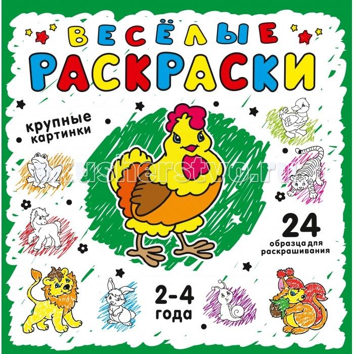 Раскраска Эксмо Веселые раскраски ЗеленаяВеселые раскраски ЗеленаяВеселые раскраски для самых маленьких! Эта раскраска поможет развить ручку малыша и познакомит с первыми предметами и животными. Раскрашивать будет очень просто даже самым маленьким детям – все картинки крупные и с толстым контуром, а ещё для каждой есть цветной образец!  Основные характеристики:   Размер: 21 х 21 х 0.5 см Вес: 0,136 кг<br>
