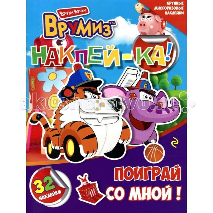 Эксмо Книжка Наклей-ка Поиграй со мной