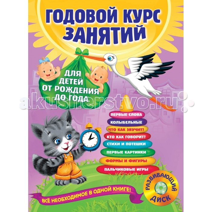 Эксмо Годовой курс занятий для детей от рождения до года (+CD)Годовой курс занятий для детей от рождения до года (+CD)Путешествие по страницам этой удивительной книги с увлекательными заданиями  превратит развивающие занятия с малышом в веселую игру. Выполняя занимательные упражнения, ребенок будет радоваться при виде знакомых рисунков, и повторять за взрослым, как  гудит паровоз, тикают часы, лает собачка; сможет увеличить свой словарный запас и развить мелкую моторику руки с помощью пальчиковых игр; познакомится с формами и фигурами, послушает забавные потешки, занимательные стихотворения и колыбельные песенки. Занятия с черно-белыми картинками научат малышей концентрировать внимание на конкретном объекте, что будет способствовать его раннему интеллектуальному развитию. Книга поможет родителям правильно и своевременно начать развитие и обучение ребенка.  Основные характеристики:   Размер: 20.3 х 28 х 2 см Вес: 0,788 кг<br>