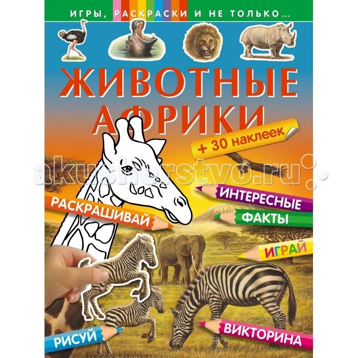 Раскраска Эксмо Животные Африки +30 наклеекЖивотные Африки +30 наклеекВ книге Животные Африки на каждой странице любознательного читателя ожидает что-то новое: викторина, раскраски по образцу, сложные раскраски по цветовому коду, тесты с наклейками, рисование по клеточкам, раскраски по точкам и головоломки! Эта книга не даст заскучать в течение нескольких часов, и к тому же юный читатель узнает из нее много нового и интересного о животных, обитающих в африканской саванне.  Основные характеристики:   Размер: 21 х 28 х 0.5 см Вес: 0,110 кг<br>