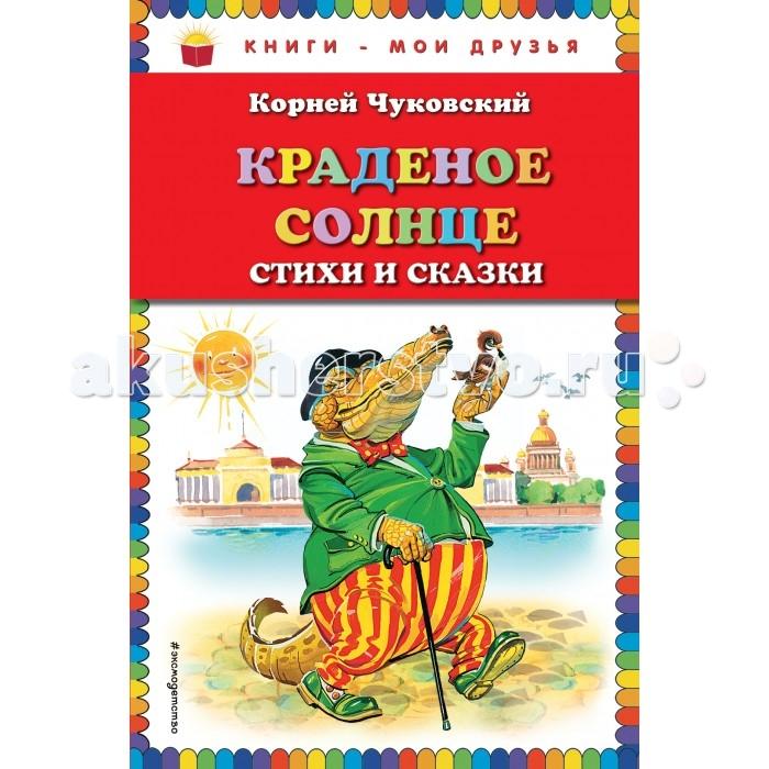 Эксмо Книжка К.И. Чуковский Краденое солнце Стихи и сказки