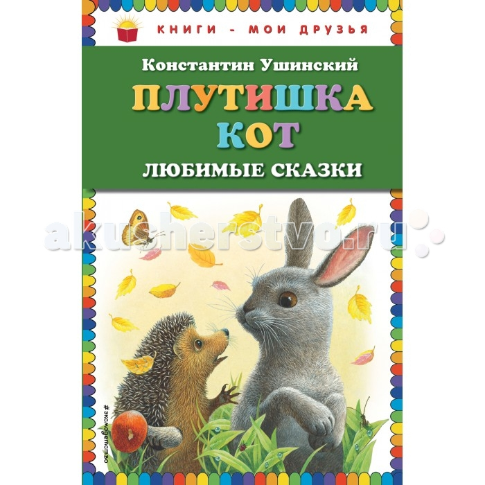 Эксмо Книжка Плутишка кот Любимые сказки