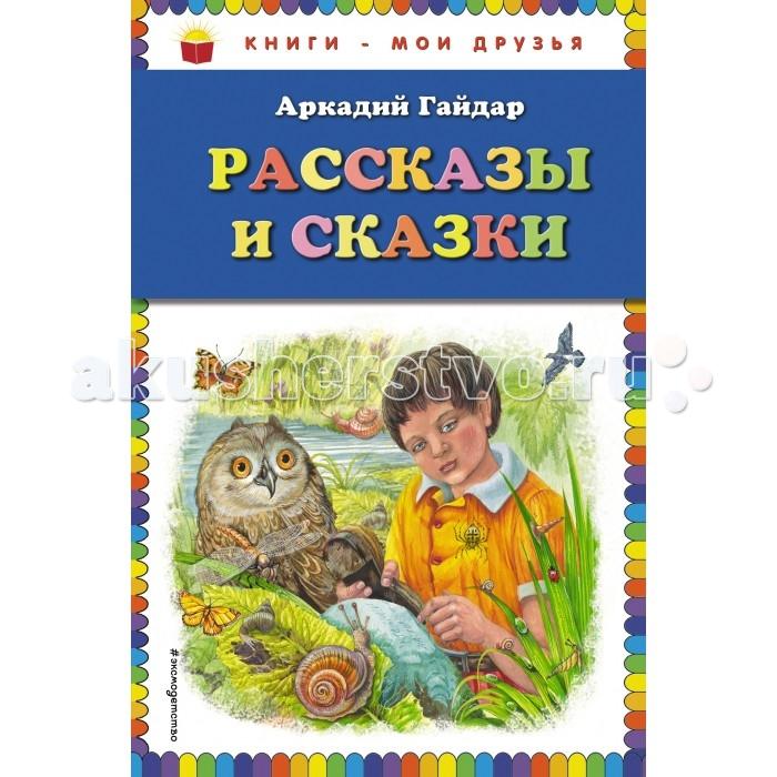 Эксмо Книжка Аркадий Гайдар Рассказы и сказки