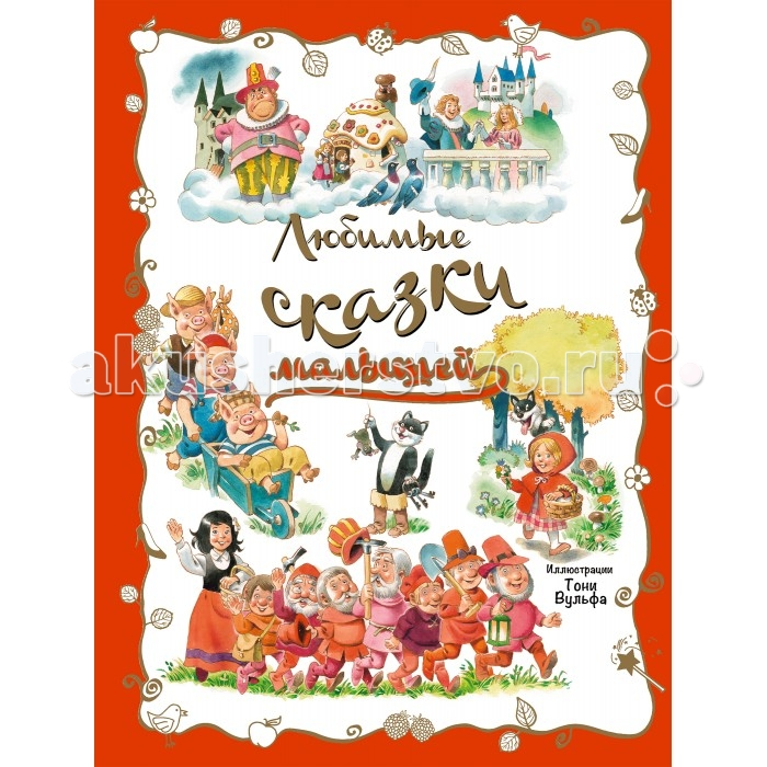 Эксмо Книжка Любимые сказки малышейКнижка Любимые сказки малышейЭта книга нарисована знаменитым детским итальянским художником Тони Вульфом, который делает наш мир лучше, ярче, добрее. Путешествуя по страницам книги, малыши познакомятся с героями любимых сказок — маленькой Красной Шапочкой, трудолюбивой Золушкой, милой Белоснежкой, находчивым Котом в сапогах, тремя веселыми поросятами, смышленым Гансом и ловкой Гретель.  Основные характеристики:   Размер: 21 х 28 х 0.5 см Вес: 0,494 кг<br>