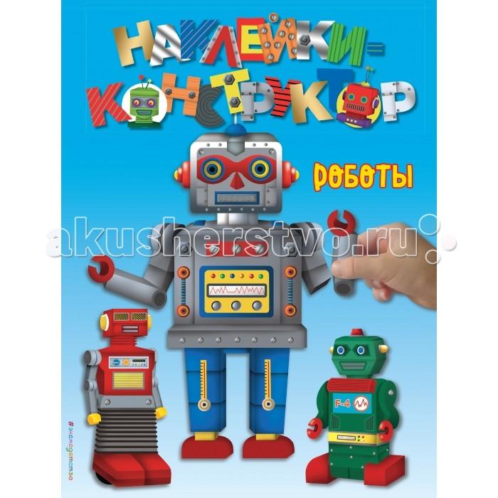 Эксмо Книжка Наклейки-конструктор РоботыКнижка Наклейки-конструктор РоботыКнига с наклейками Роботы вышла в серии Наклейки-конструктор, а значит, на каждой странице малыша ожидает яркая крупная картинка с каким-нибудь роботом, которого надо достроить с помощью наклеек. Помимо этого каждая картинка сопровождается коротким текстом с подстановочным заданием — малыш должен подобрать наклейки к тем словам, где мама при чтении делает паузу и наклеить их на соответствующее место в тексте. Это настоящая книга-игра, которая наверняка станет одной из любимых у вашего малыша еще и потому, что наклейки в книге крупные и прочные и малыш наверняка сможет отклеить наклейку от основы и приклеить на место в книге самостоятельно — а ведь это так важно для малышей!  Основные характеристики:   Размер: 21 х 28 х 0.5 см Вес: 0,093 кг<br>