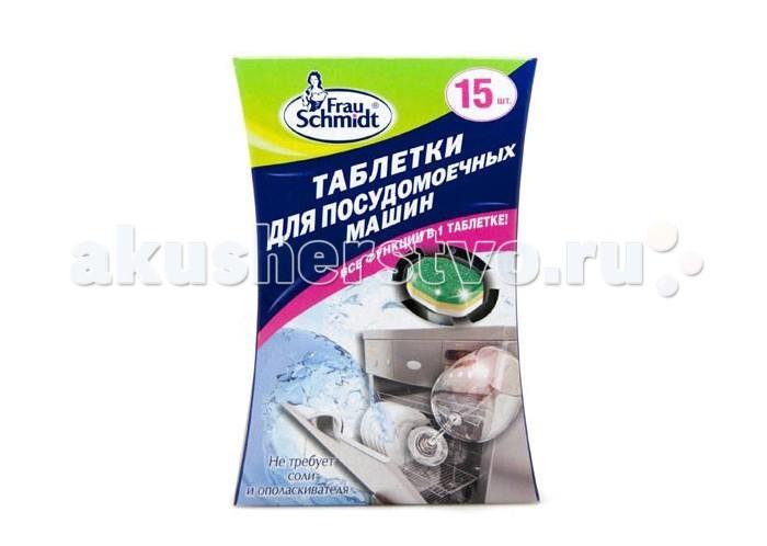 Frau Schmidt Classic таблетки для мытья посуды в посудомоечной машине Все в 1 15 шт.Classic таблетки для мытья посуды в посудомоечной машине Все в 1 15 шт.Frau Schmidt Classic таблетки для мытья посуды в посудомоечной машине Все в 1 15 шт. универсальное решение для посудомоечной машины, которое помогает  придать посуде бриллиантовый блеск.   Способ применения: Удалите с посуды остатки пищи и загрузите ее в машину. Снимите защитную пленку с таблетки и положите ее в диспенсер для моющих средств. Выберите подходящую программу мойки и включите машину. При стандартных загрязнениях посуды используйте температуру 55°С. При сильных загрязнениях или в случае очень жесткой воды – температуру 65°С. Если жесткость воды превышает 5,4 мг-экв/л, может потребоваться соль и ополаскиватель.<br>