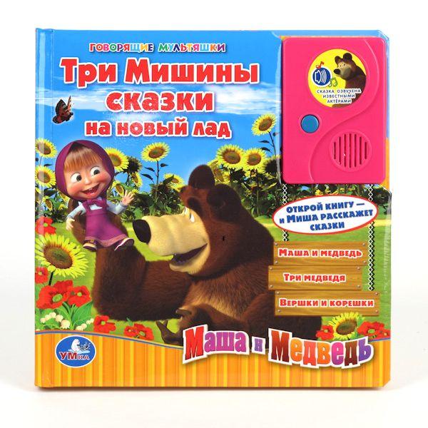 Умка Говорящая книга Маша и медведь Три Мишины сказки