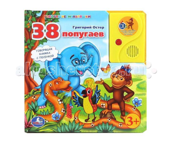 Говорящие книжки Умка Акушерство. Ru 450.000