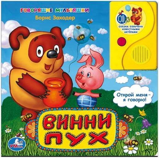 Говорящие книжки Умка Акушерство. Ru 490.000