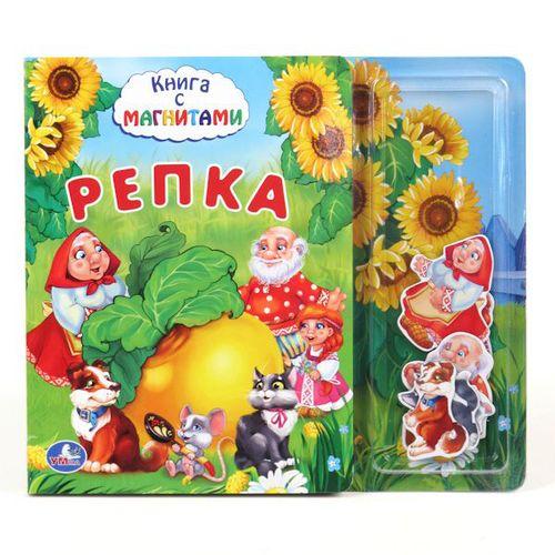 Книжки-картонки Умка Книжка с магнитными фигурками Репка