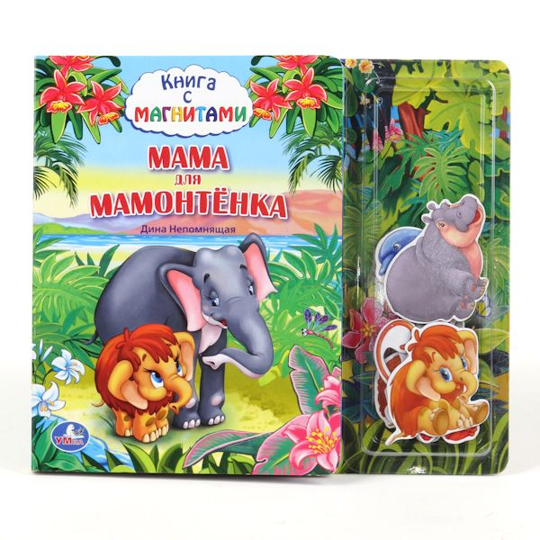 Книжки-картонки Умка Книжка с магнитными фигурками Мама для  мамонтенка