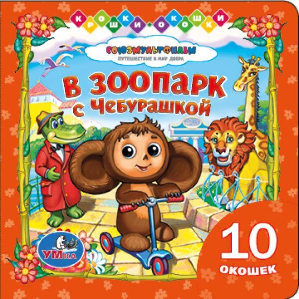 Книжки-картонки Умка Книжка с окошком В зоопарк с Чебурашкой