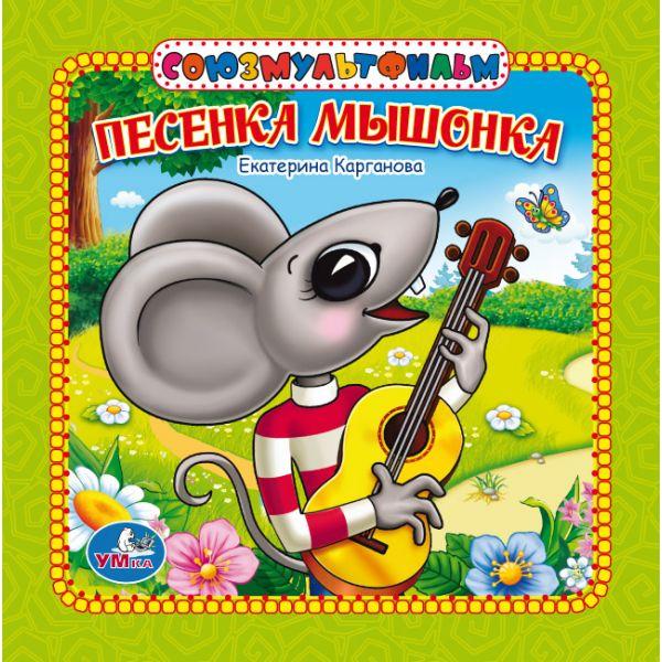 Книжки-картонки Умка Книжка Песенка мышонка
